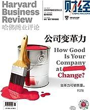 公司变革力(《哈佛商业评论》2021年第8期/全12期)