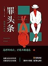 """罪头条:恶魔的风度(怎样的死亡,才能不被遗忘。用东野圭吾式的深思,宫部美雪式的细腻,演绎中国版""""开膛手杰克""""。)"""