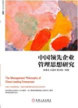 中国领先企业管理思想研究(珍藏版) (陈春花管理经典)
