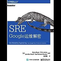 SRE:Google运维解密(博文视点图书)