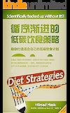 循序渐进的低碳饮食策略(助你打造适合自己的低碳饮食计划)