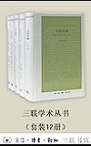 三联学术丛书(套装共12册)【三联出品!数字版套装首次集结上线!】