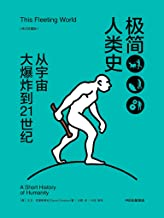 极简人类史:从宇宙大爆炸到21世纪:修订珍藏版(快速读懂从宇宙大爆炸到互联网时代的历史、人类10万年进化路线)