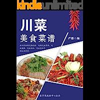川菜美食菜谱 (美食与保健)