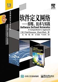 【亚马逊图书】软件定义网络:原理、技术与实践