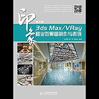 中文版3ds Max&VRay印象 商业效果图制作与表现 (印象系列)