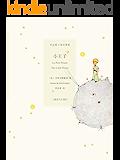 小王子(三语对照版)【上海译文出品!登顶人类有史以来经典读物书单,是每个人不可不读的心灵之书】 (中英法三语插图本)