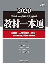 2020国家统一法律职业资格考试教材一本通8:法理学·中国法律史·宪法·司法制度和法律职业道德