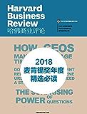2018麦肯锡奖年度精选必读(《哈佛商业评论》微管理系列)