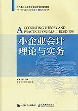 小企业会计理论与实务(最新企业会计准则,案例丰富)