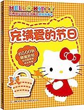 凯蒂猫·女孩成长必备的贴纸故事书:充满爱的节日(附贴纸)