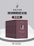 维特根斯坦文集(套装全8卷) (20世纪最有影响力的哲学家之一,他的哲学曾经震动了西方哲学界,他的好友兼老师英国哲学家罗…