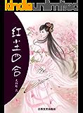 红尘四合 (网络超人气言情小说系列 109)