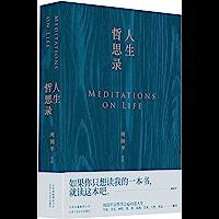 人生哲思录(周国平七十年哲思精华,生死、苦乐、两性、爱、孤独、艺术…122个人生关键词,122种人生答案。) (周国平作…