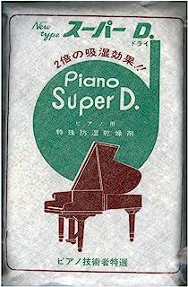 * D.(速干)(钢琴用特殊防潮干燥剂 ) JO-SD