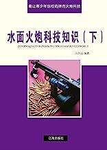 水面火炮科技知识(下) (最让青少年惊叹的弹药火炮科技 5)