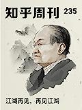 知乎周刊・江湖再见,再见江湖(总第 235 期)