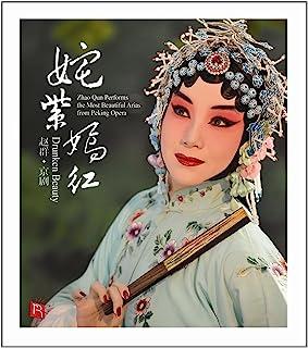 瑞鸣•姹紫嫣红•赵群(京剧旦角经典唱段CD)