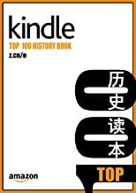 Kindle TOP 100 人气历史读本