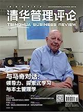 清华管理评论 月刊 2016年05期
