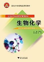 生物化学 (面向21世纪精品课程教材,全国高等医药教育规划教材)