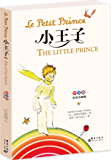 小王子(中法英彩色珍藏版) (French Edition)