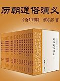 历朝通俗演义·蔡东藩著(1935年会文堂铅印本简体版,权威定本!)(全11部)