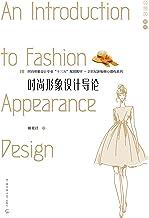 时尚形象设计导论