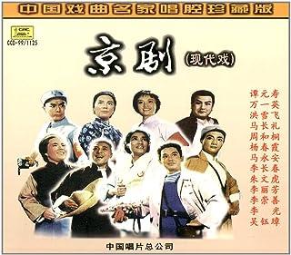 谭元寿等:京剧现代戏(CD)