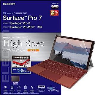 ELECOM 宜丽客 Surface Pro 7/6/2017年款 保护膜TB-MSP7FLHSG 防蓝光