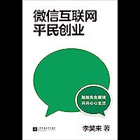 """微信互联网平民创业(李笑来2020新书。""""微信视频号的红利会比公众号更大,并且是一次属于平民的机会"""")"""