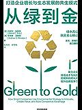 从绿到金:打造企业增长与生态发展的共生模式(水青山就是金山银山!一部供具有远见卓识的企业管理者阅读的战略管理指南。)