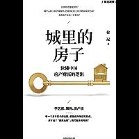 城里的房子(一本书读懂中国房产财富之谜)