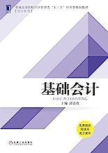 """基础会计 (普通高等院校经济管理类""""十三五""""应用型规划教材·会计系列)"""