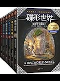 碟形世界(1-6)(读客熊猫君出品,套装共6册。比《哈利·波特》和《魔戒》加起来还好看的,可能只有《碟形世界》!)