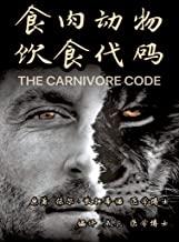食肉动物饮食代码(改善饮食结构,科学调整食谱,带你回归祖先的觅食方式,重获健康的秘密)