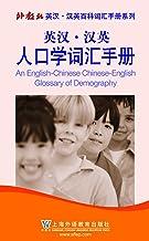 外教社英汉汉英百科词汇手册系列:人口学词汇手册 (English Edition)