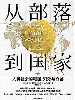 从部落到国家 : 人类社会的崛起、繁荣与衰落(社会起源的扛鼎之作,《福布斯》2020年必读书籍之一)