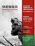 锌皮娃娃兵(阿列克谢耶维奇作品)(2015年诺贝尔文学奖得主 S.A.阿列克谢耶维奇非虚构经典之作,阿富汗战争苏方青年战…
