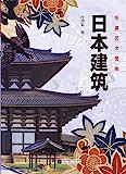 日本建筑(东瀛艺术图库)