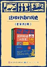 这样好读的历史:三国争霸 (北京大学历史系教授辛德勇、著名作家马伯庸倾情推荐)