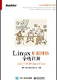 Linux开源网络全栈详解:从DPDK到OpenFlow(博文视点图书)