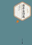 普希金诗选(收录普希金经典诗歌199部;翻译家高莽等经典译本) (名著名译丛书)