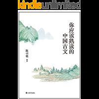 你应该熟读的中国古文(复旦大学中文系主任陈引驰教授倾力编著,精辟导读,优美赏析,轻松熟读名篇佳作)