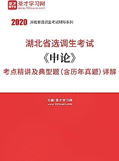 圣才学习网·2021年湖北省选调生考试《申论》考点精讲及典型题(含历年真题)详解 (选调生考试辅导系列)