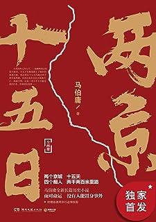 两京十五日(全2册)(马伯庸2020年全新长篇历史小说。四个痴人、十五天、两千两百余里路的心灵之旅。) (马伯庸作品系列)