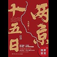 两京十五日(全2册)(限时优惠!马伯庸2020年全新长篇历史小说。四个痴人、十五天、两千两百余里路的心灵之旅。) (马伯…
