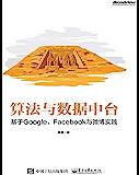 算法与数据中台:基于Google、Facebook与微博实践