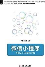 微信小程序:开发入门及案例详解 (readOnly)