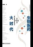 生物医药大时代 (上海医药大学丛书)